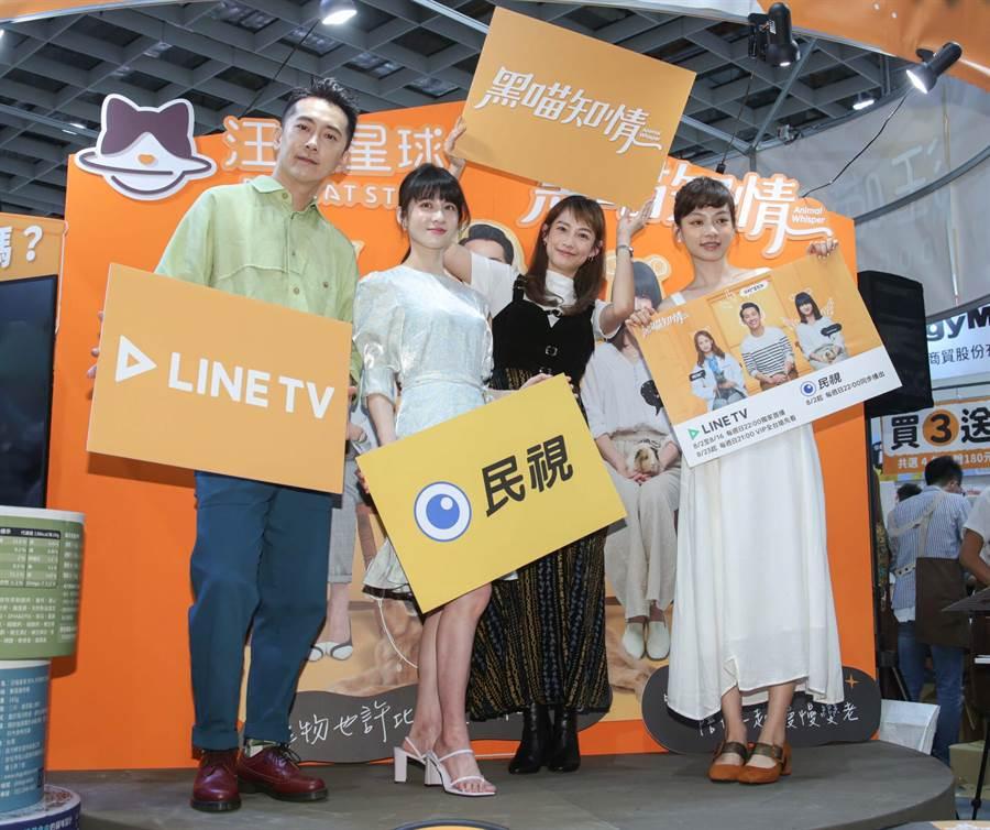 《黑喵知情》施名帥(左起)、連俞涵、簡嫚書、姚愛寗10日出席寵物展公益活動。(吳松翰攝)