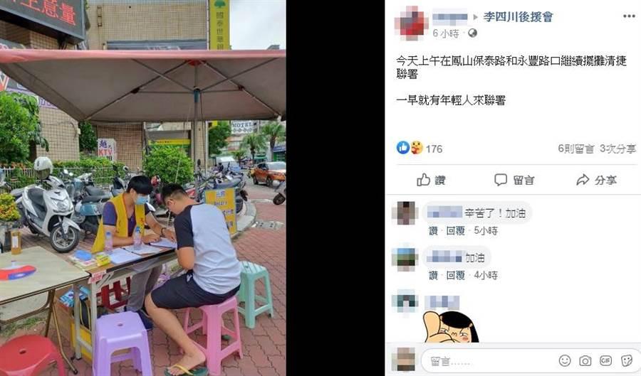 網友分享罷捷連署畫面。