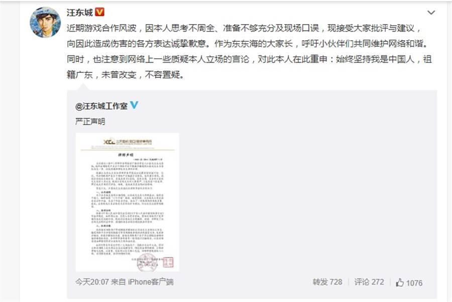 汪東城今晚突發出道歉聲明。(取自汪東城微博)