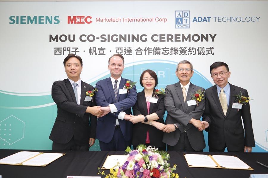 台灣西門子數位工業、帆宣系統科技、亞達科技三方簽訂合作備忘錄合影。圖/台灣西門子提供