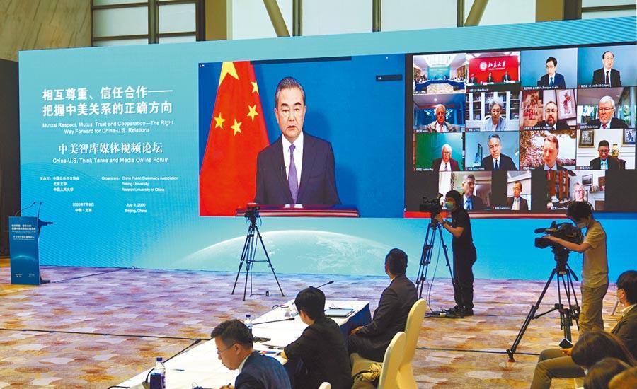 大陸國務委員兼外長王毅9日在陸美智庫媒體視頻論壇發表致辭,建議陸美一起梳理出合作、對話、管控等3項清單。(新華社)