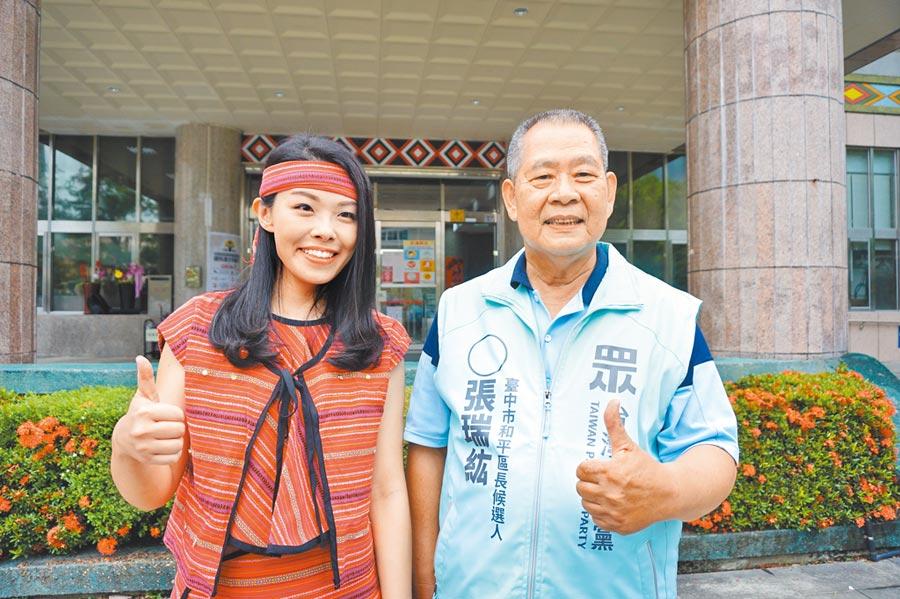 前台中市和平區自由里里幹事張瑞紘(右),改披台灣民眾黨戰袍,投入和平區長補選。(王文吉攝)