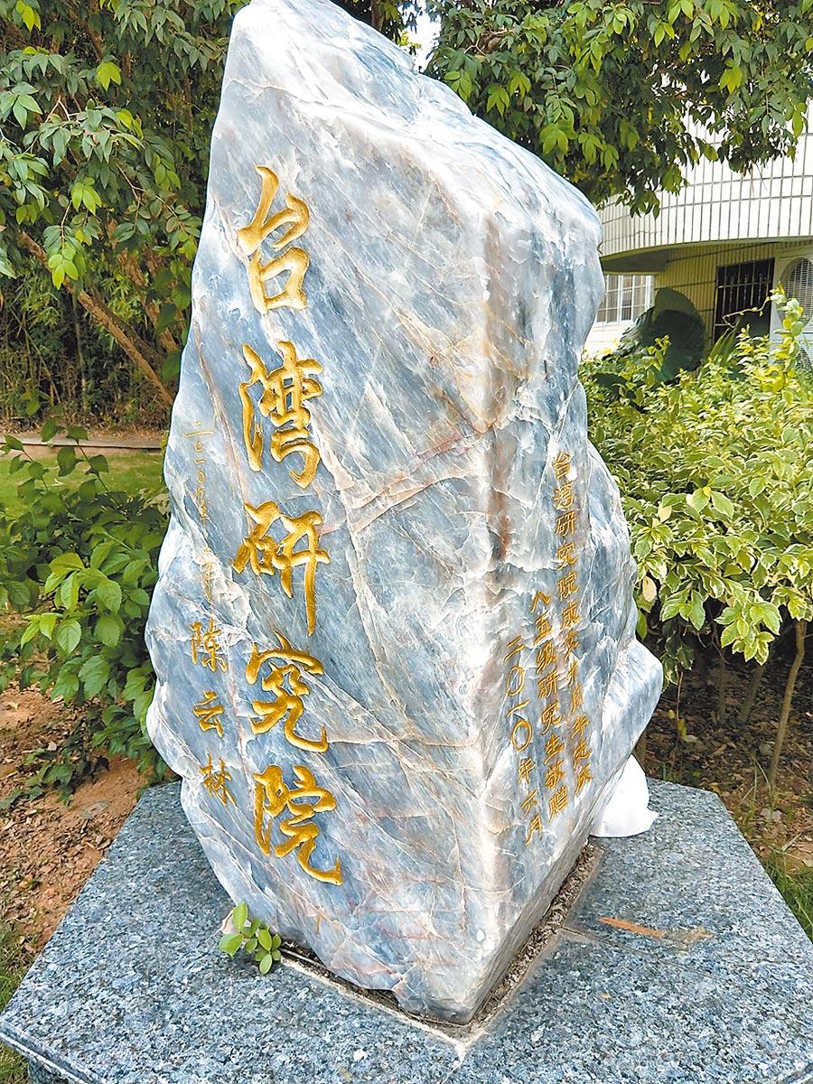 前海协会长陈云林提字的厦大台研院石碑。(记者陈君硕摄)
