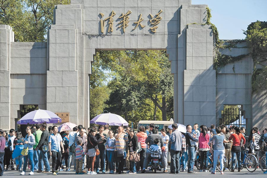 北京清華大學。(中新社)