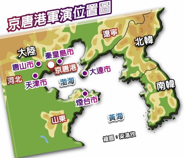 京唐港軍演位置圖