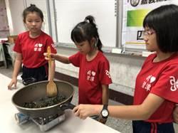 碧潭國小食農教育 秋葵咖啡、紅地瓜葉茶入課程