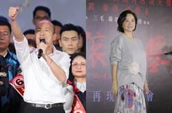 娛樂最勁爆》韓國瑜上博恩秀價碼曝光 65歲林青霞又瘦 雞排妹累垮內褲掉 她遭前夫爆一周要10次