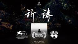 VR《咕嚕米的眼睛》再登國際 讓世界看見台灣原創力