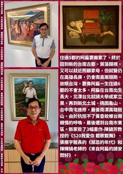 民進黨光復高雄機率高  陳水扁竟宣布「要搬到台南」  理由曝光!