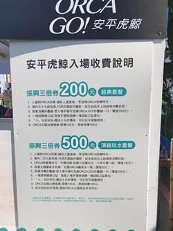 「200元看一隻充氣娃娃」網友撻伐看虎鯨收費太貴 文化局澄清收費方式還在商議中
