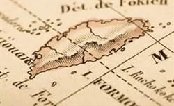 葡萄牙人命名台灣為福爾摩沙?歷史學者研究發現...