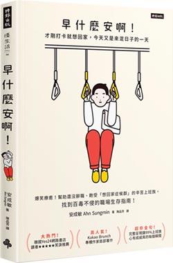 職場生存術-讓上班族看的職場療癒書