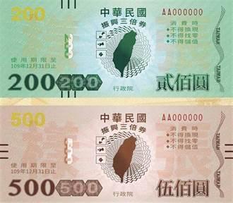 2000萬份預估12億 三倍券紙本總成本曝光 網:台灣價值 懂?