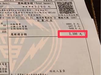 住半個月電費2390元!超扯帳單曝光  網揭元凶是它