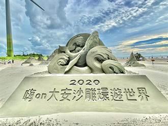 2020大安沙雕音樂季7/12落幕 16天展期估吸35萬人追沙