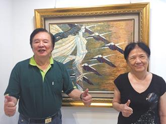 名模林志玲父親 林繁男 捐台灣經典名畫義賣做公益