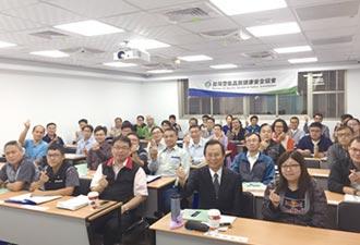 台灣空氣品質健康安全協會 推防治空污課程與活動