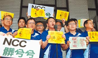 NCC與考委表決 藍塗鴉選票拒背書