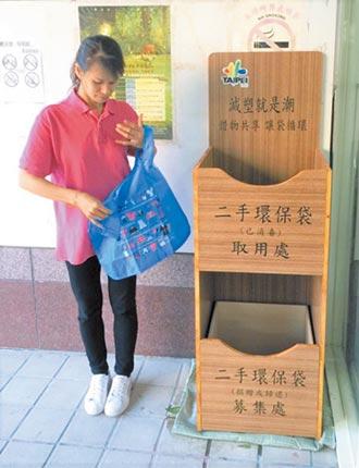減塑募環保袋 贈超商購物金