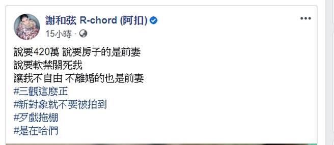 謝和弦發文批評Keanna。(圖/翻攝自謝和弦 R-chord (阿扣)臉書)