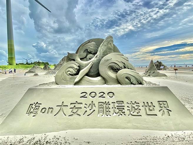 大安 2020