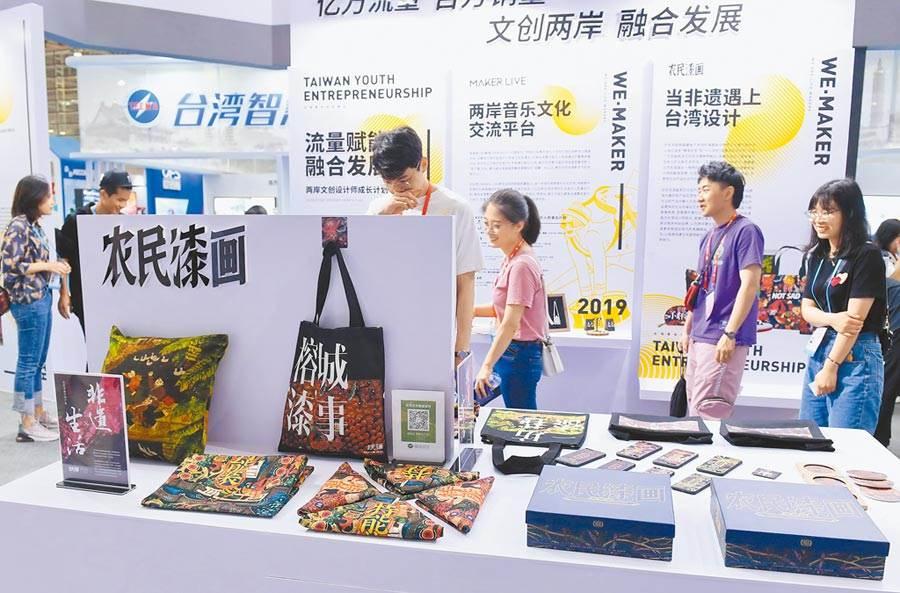 大陸續推兩岸交流。圖為2019年兩岸經貿交易會在福州舉行,吸引21家台灣青創企業參展。(新華社)