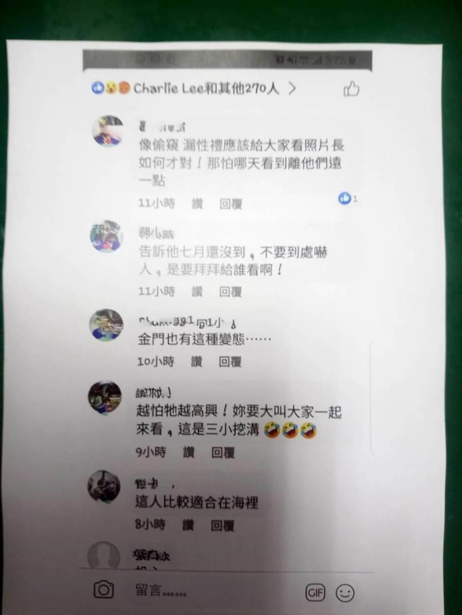 〈靠北金門〉網友對貼文的回應之二。(警方提供)