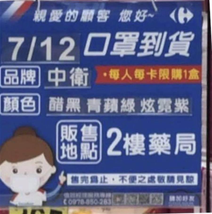 天母家樂福推出立牌表示,明天(12)將開賣3種顏色的中衛口罩。(圖翻攝自臉書社團 口罩現貨資訊 台灣製造MIT口罩交流)