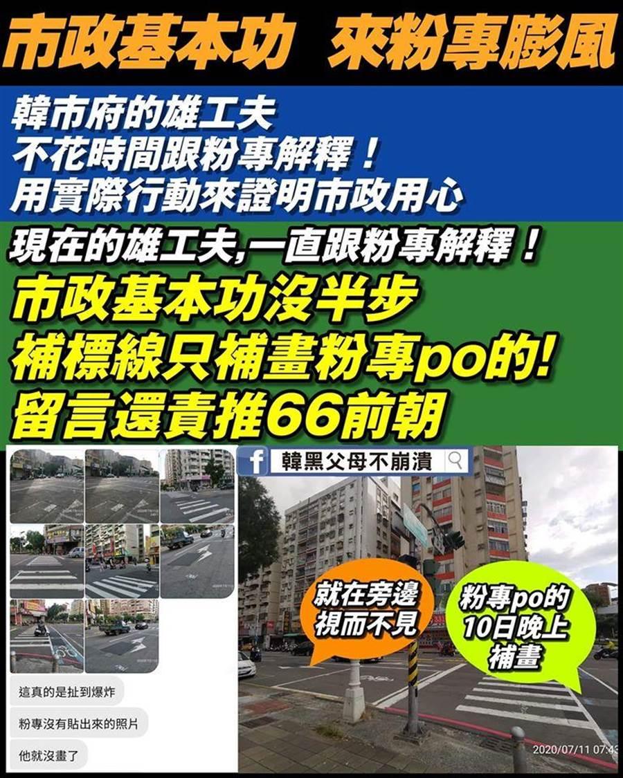 網友指出高雄市工務局標線補畫沒做完全。(取自臉書)