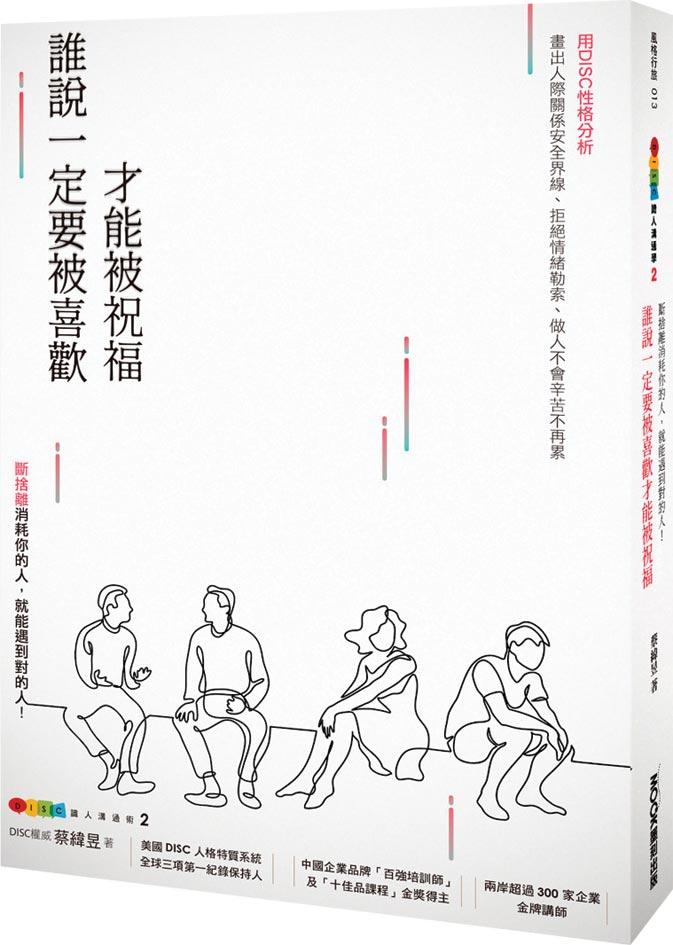 書名:DISC識人溝通學2作者:蔡緯昱出版社:墨刻出版日期:2020/6/20