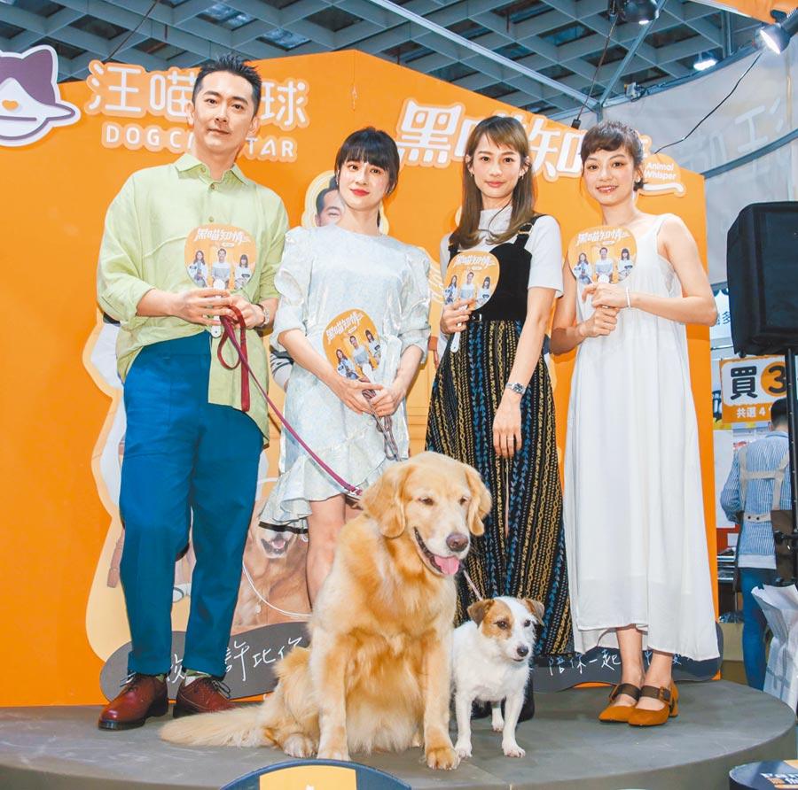 施名帥(左起)、連俞涵、簡嫚書、姚愛寗昨和寵物演員出席為新戲宣傳。(吳松翰攝)