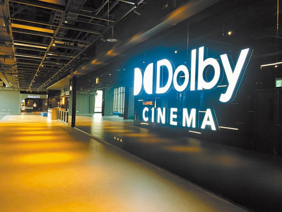 桃園新光影城攜手杜比實驗室打造全台首座Dolby Cinema杜比影院,可享受深獲好萊塢導演和幕後團隊青睞的前衛觀影體驗。(郭家崴攝)