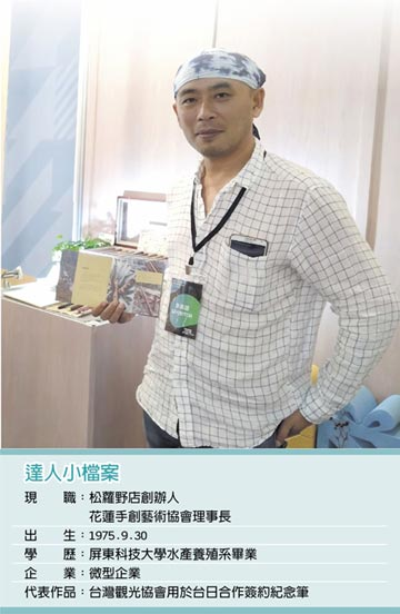 職場達人-松蘿野店創辦人 葉佐蔚手作木筆 追求一筆入魂