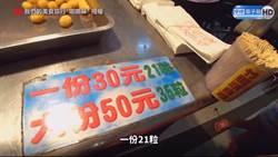 大溪夜市「平價美食」QQ球、刈包、現握壽司!