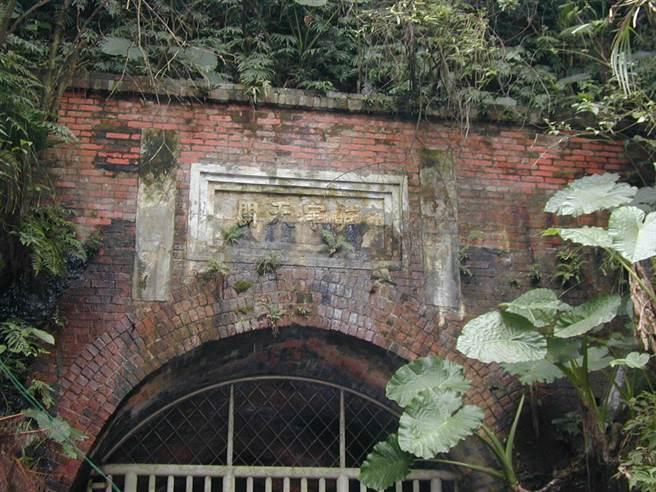 三級古蹟獅球嶺鐵路隧道,南口出處有劉銘傳題字「曠宇天開」。 (資料照片,簡麗春攝)