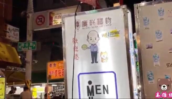 高雄在地人騎車開直播,在某夜市還可以看到韓國瑜立牌,但是人潮少很多。(取自「高雄熊」Youtube直播)