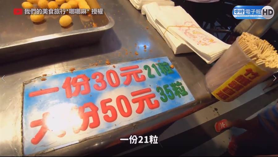 QQ球21顆只要30元!