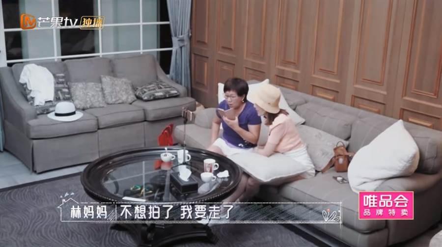 林媽媽作勢說不錄了。(圖/翻攝自芒果TV)