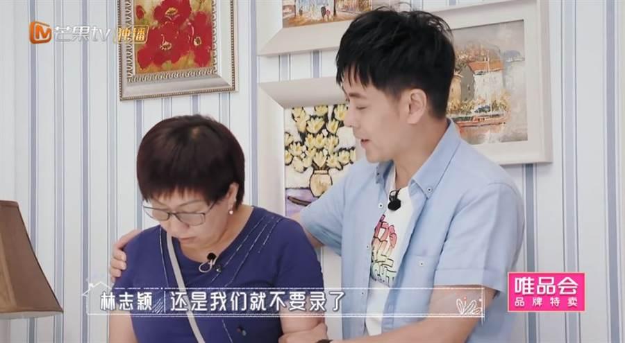 林志穎安慰媽媽喊不錄。(圖/翻攝自芒果TV)