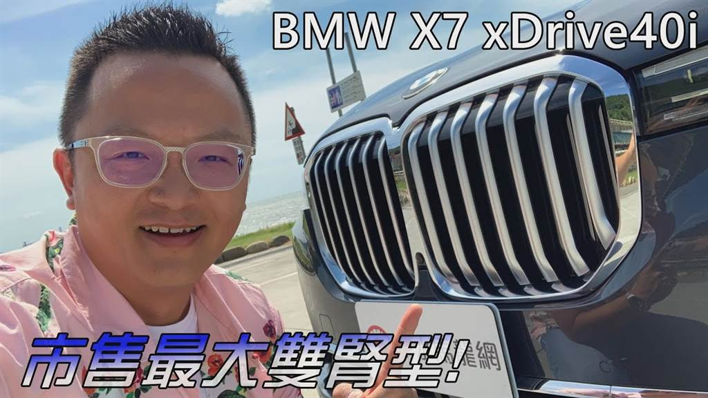 超霸氣奢華七人座LSUV!BMW X7 xDrive40i【新車試駕】