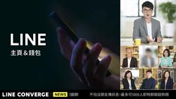 LINE年會》主頁/錢包七月大改版 AI升級個人化體驗