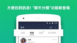 LINE聊天室分類功能安卓不再獨享 iOS平台也將支援