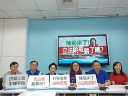 立法院戒嚴了?國民黨團堅拒陳菊人事案