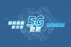 你懂5G嗎? 工商時報與中華電信合辦 5G高峰論壇 7月21日一同飆網速