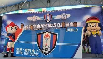 中油足球隊成立 宣告期許邁向世界