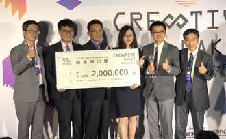 「晶易求精」團隊催生好孕來,獲創業傑出獎200萬獎勵金