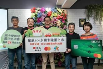 亞洲首張生物可分解材質 星展推出eco永續卡