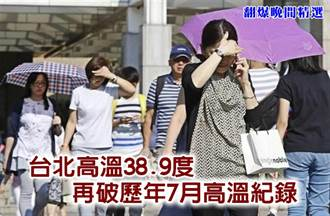 台北高溫38.9度 再破歷年7月高溫紀錄