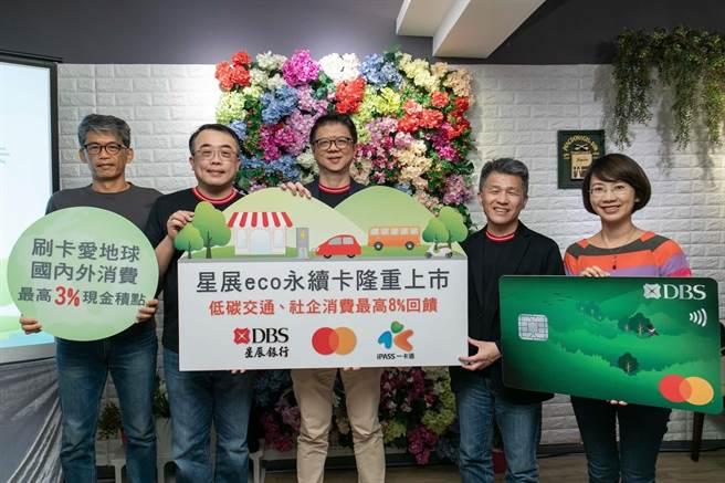 星展銀行(台灣)推出亞洲首張生物可分解材質信用卡「星展eco永續卡」。(星展提供)
