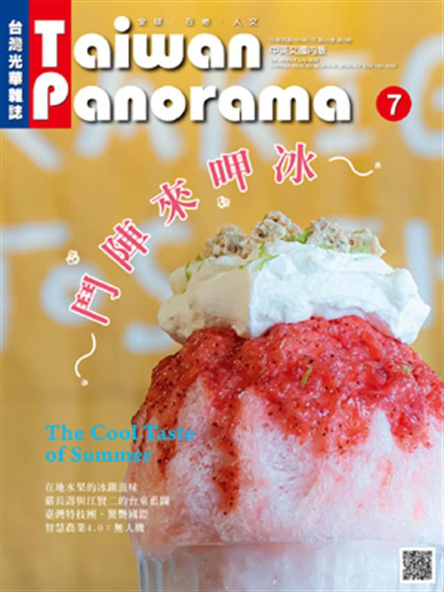 《台灣光華雜誌 2020 7月號》